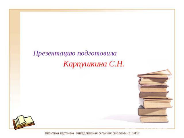 Презентацию подготовила Презентацию подготовила Карпушкина С.Н.