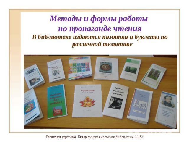 В библиотеке издаются памятки и буклеты по различной тематике В библиотеке издаются памятки и буклеты по различной тематике