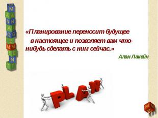 «Планирование переносит будущее «Планирование переносит будущее в настоящее и по