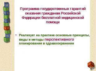 Программа государственных гарантий оказания гражданам Российской Федерации беспл
