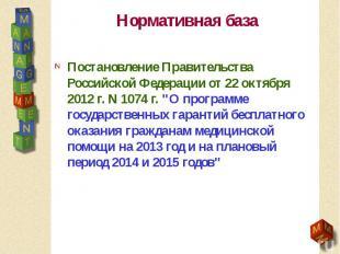 Нормативная база Постановление Правительства Российской Федерации от 22 октября