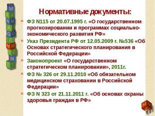 Нормативные документы: ФЗ N115 от 20.07.1995 г. «О государственном прогнозирован