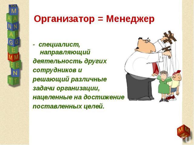Организатор = Менеджер Организатор = Менеджер