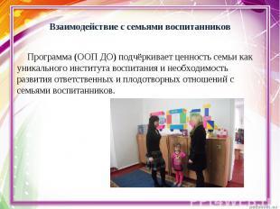 Программа (ООП ДО) подчёркивает ценность семьи как уникального института воспита