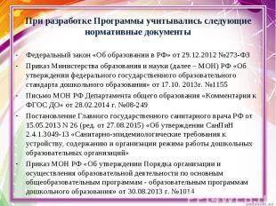 Федеральный закон «Об образовании в РФ» от 29.12.2012 №273-ФЗ Федеральный закон