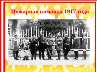 Пожарная команда 1917 года