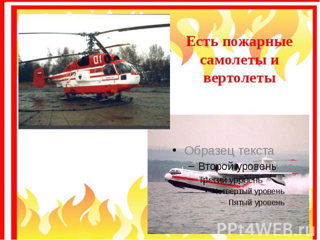 Есть пожарные самолеты и вертолеты