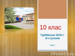 10 клас Турбівська ЗОШ І-ІІІ ступенів 2015 р.