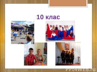 10 клас