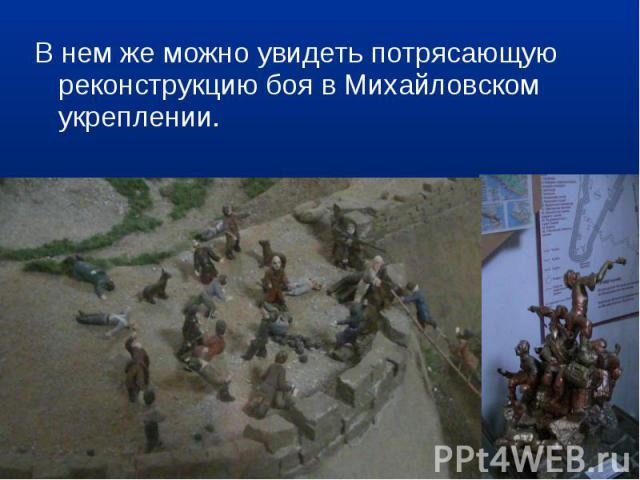 В нем же можно увидеть потрясающую реконструкцию боя в Михайловском укреплении. В нем же можно увидеть потрясающую реконструкцию боя в Михайловском укреплении.