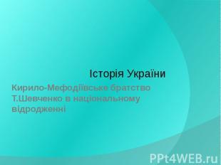 Кирило-Мефодіївське братство Т.Шевченко в національному відродженні Історія Укра