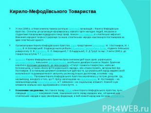 Кирило-Мефодіївського Товариства У січні 1846 р. в Києві виникла таємна су