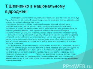 Т.Шевченко в національному відроджені Найвидатнішою постаттю національно-ви-звол