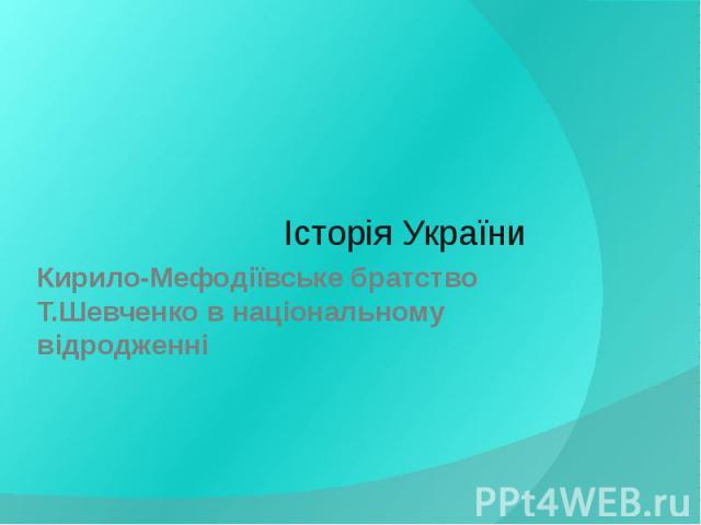 Кирило-Мефодіївське братство Т.Шевченко в національному відродженні Історія України