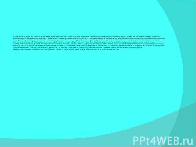 Рушійною силою історії для Т. Шевченка був народ. Твори поета стали політичною програмою українського національно-визвольного руху. Розповідаючи про історичне минуле України (козацтво, національно- визвольну війну Б. Хмельницького, гетьманів), її на…