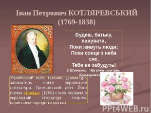 Іван Петрович КОТЛЯРЕВСЬКИЙ (1769-1838)