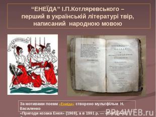 """""""ЕНЕЇДА"""" І.П.Котляревського – перший в українській літературі твір, написаний на"""