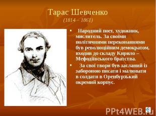 Тарас Шевченко (1814 – 1861) Народний поет, художник, мислитель. За своїми політ