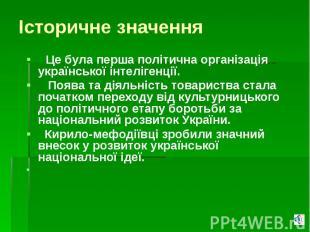 Історичне значення Це була перша політична організація української інтелігенції.