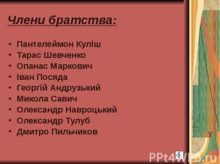 Члени братства: Пантелеймон Куліш Тарас Шевченко Опанас Маркович Іван Посяда Гео