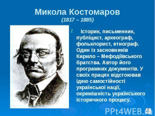 Микола Костомаров (1817 – 1885) Історик, письменник, публіцист, археограф, фольк