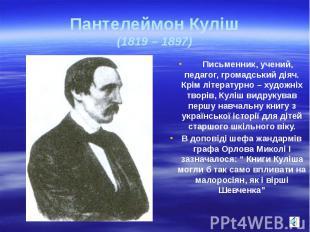 Пантелеймон Куліш (1819 – 1897) Письменник, учений, педагог, громадський діяч. К