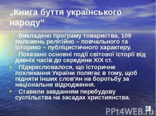 """""""Книга буття українського народу"""" Викладено програму товариства, 109 положень ре"""