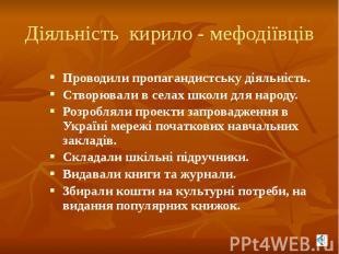 Діяльність кирило - мефодіївців Проводили пропагандистську діяльність. Створювал
