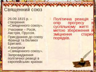 Священний союз 26.09.1815 р. – створення «Священного союзу». Учасники – Росія, А