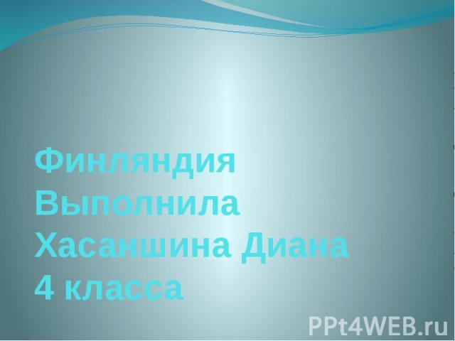 Финляндия Выполнила Хасаншина Диана 4 класса