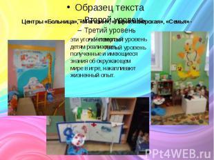 Центры «Больница», «Магазин», «Парикмахерская», «Семья» -