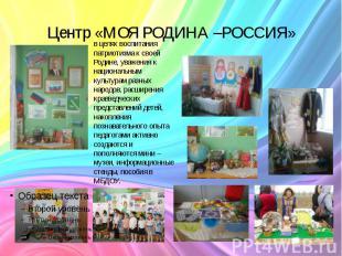 Центр «МОЯ РОДИНА –РОССИЯ»