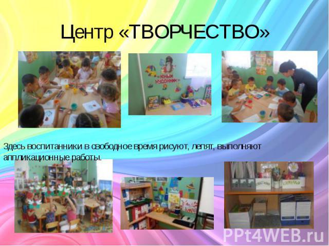 Центр «ТВОРЧЕСТВО»