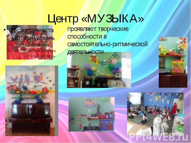 Центр «МУЗЫКА»