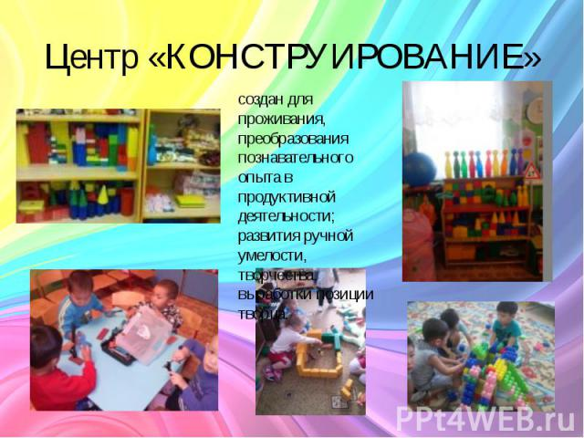 Центр «КОНСТРУИРОВАНИЕ»