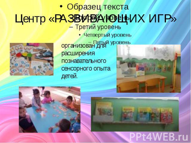 Центр «РАЗВИВАЮЩИХ ИГР»
