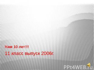 11 класс выпуск 2006г. Нам 10 лет!!!