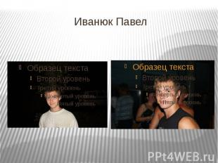 Иванюк Павел