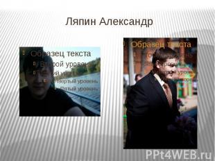 Ляпин Александр