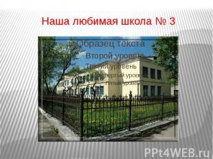 Наша любимая школа № 3