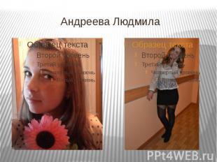 Андреева Людмила