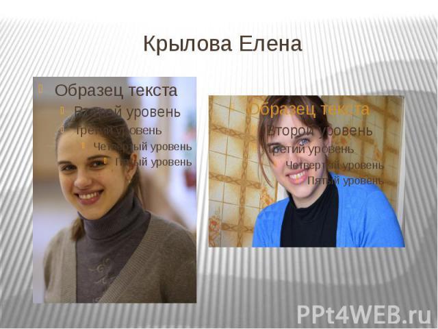 Крылова Елена