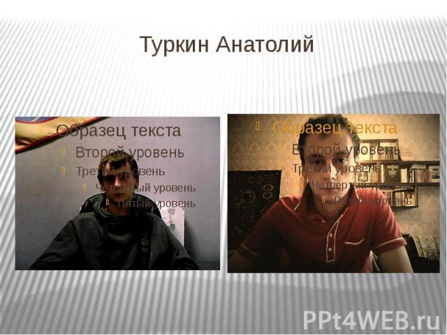 Туркин Анатолий
