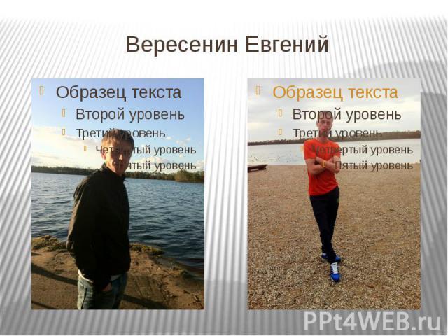 Вересенин Евгений