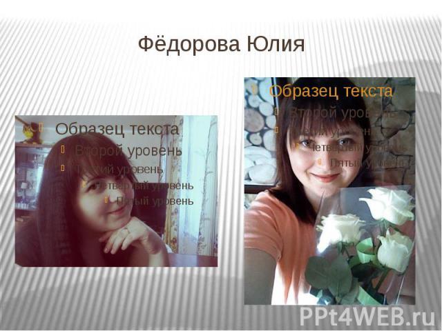 Фёдорова Юлия