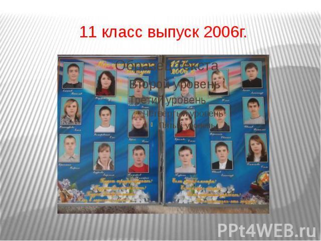 11 класс выпуск 2006г.