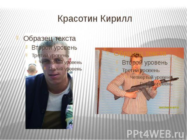 Красотин Кирилл