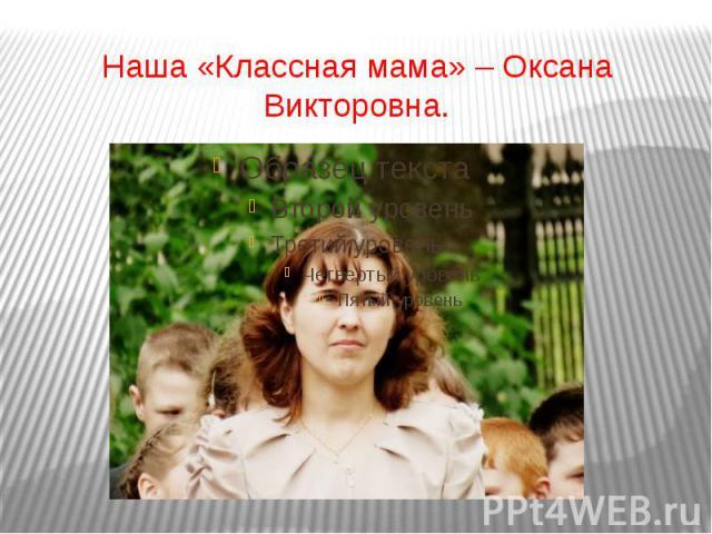 Наша «Классная мама» – Оксана Викторовна.