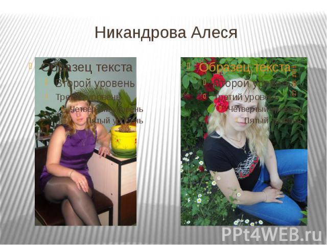 Никандрова Алеся