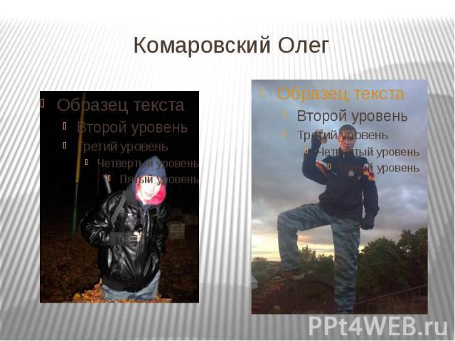 Комаровский Олег